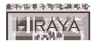 豊かに暮らしを愉しむ HIRAYA 平屋住宅