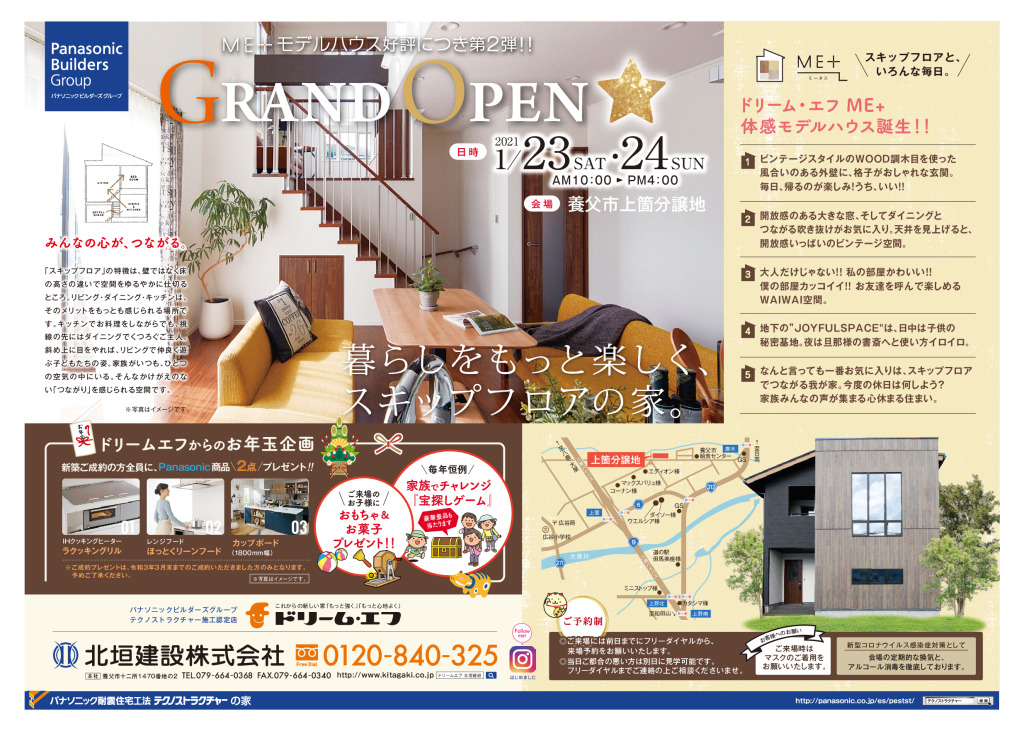 image_kitagaki_omoteのサムネイル